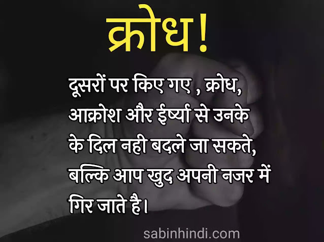 feeling angry quotes in hindi