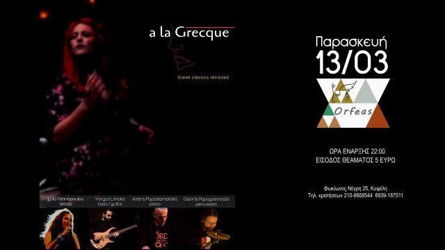 A la Grecque: Παρασκευή 13 Μαρτίου @ Ορφέας
