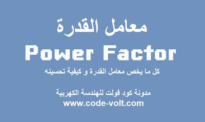 power factor معامل القدرة - مدونة كود فولت code volt
