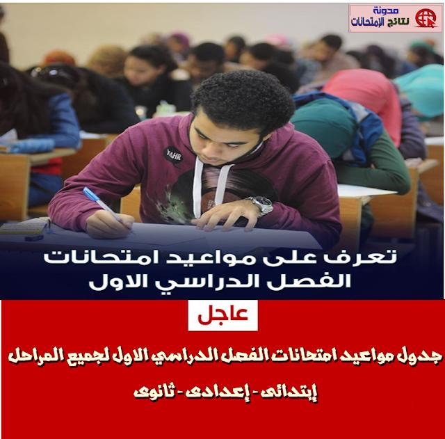 جدول مواعيد امتحانات الفصل الدراسي الاول لجميع المراحل 2019 إبتدائى - إعدادى - ثانوى
