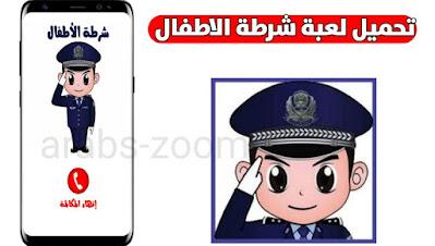 تحميل لعبة شرطة الأطفال | مزحة لتسلية اطفالك في المنزل بدون نت
