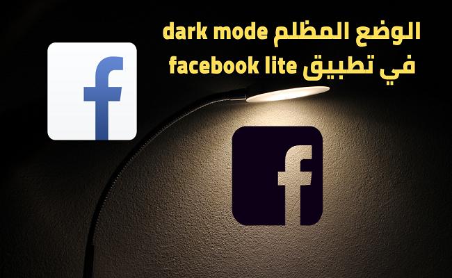 الوضع المظلم dark mode متوفر في تطبيق facebook lite