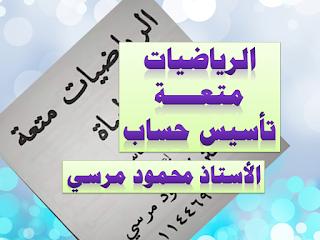 احلى تأسيس في الرياضيات اتعلمى ازاى تعلمى ابنك الأستاذ محمود مرسي