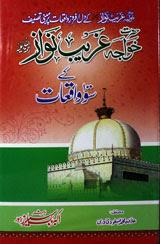 Hazrat Khwaja Gharib-Nawaz Ke 100 Waqiaat Urdu Islamic Book