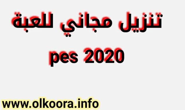 تحميل لعبة بيس 2020 - eFootball PES 2020 اخر اصدار للأندرويد مجانا