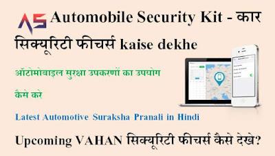 Automobile Security Kit - कार सिक्यूरिटी फीचर्स kaise dekhe