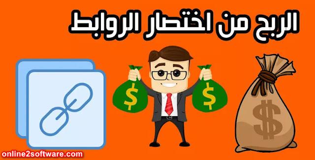 الربح من اختصار الروابط بدون نشرها