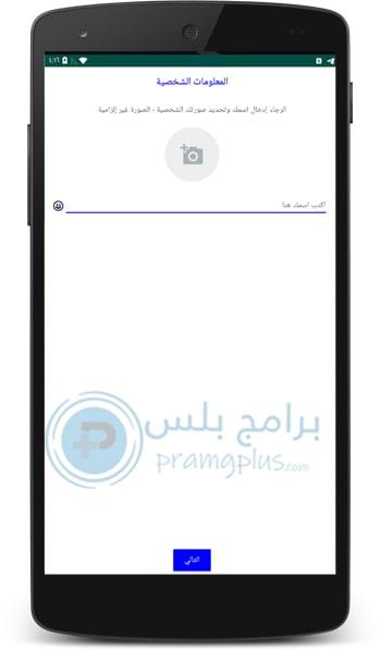 المعلومات الشخصية واتساب صنعاء
