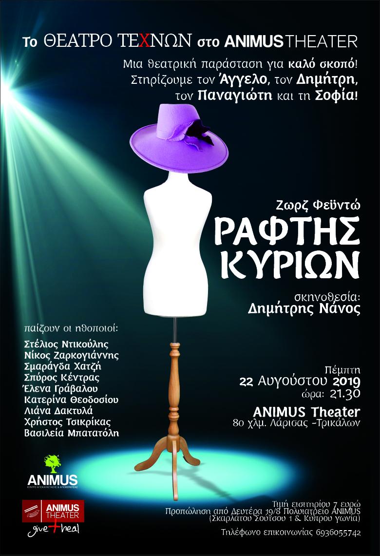 Ο «Ράφτης Κυριών» στο ANIMUS Theater για καλό σκοπό!