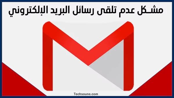 كيفية حل مشكلة عدم وصول الرسائل إلى Gmail