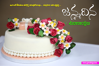 "cakes flowers decoration, Telugu greetings Birthday wishes Images ""janmadina subhakankshalu"""