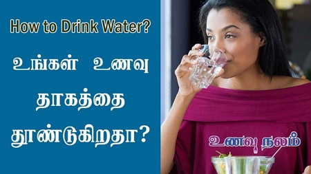 How to Drink Water | When to Drink Water