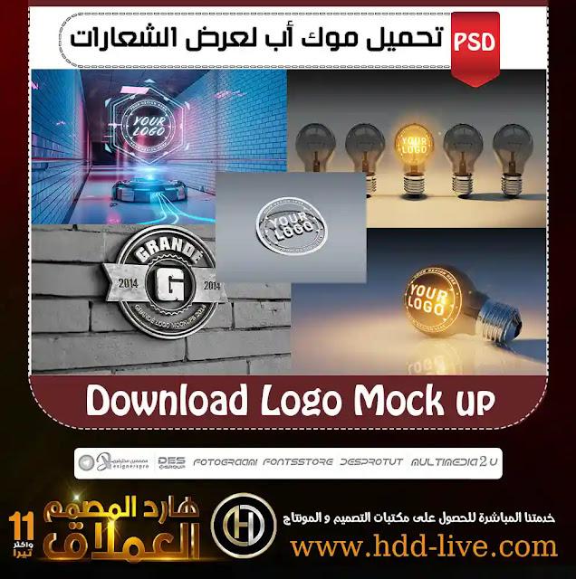 تحميل موك اب شعارات download logo mock up