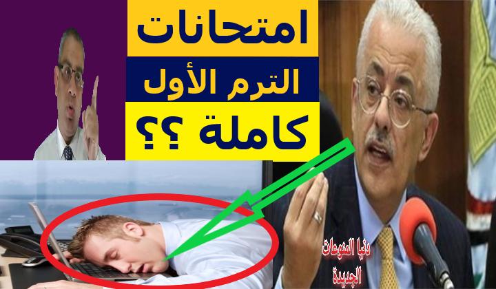 وزير التعليم يعلن وضع أسئلة امتحانات الترم الأول فى المناهج كاملة دون حذف | صوتى يا إنعام !!!