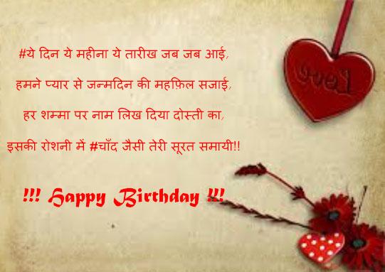 Best Birthday Shayari In Hindi For Friend