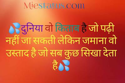 shayari sad dosti in hindi