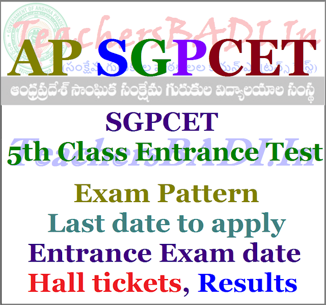 AP #SGPCET 5th Class entrance test 2017 Exam pattern,Exam date,Last date to apply,Hall tickets