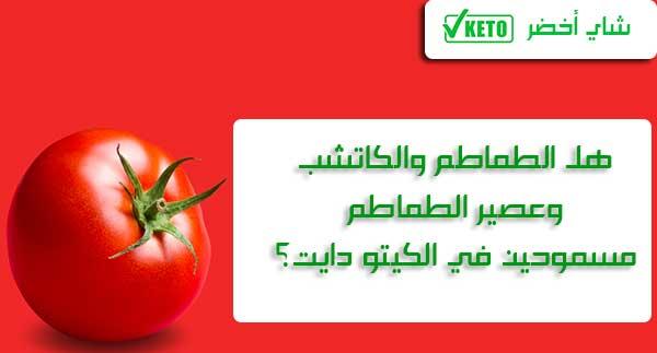 هل الطماطم مسموحة فى نظام الكيتو دايت وما شروط تناول الكاتشب ومعجون الطماطم في الكيتو دايت؟