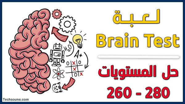 حل لعبة Brain Test | المستوى 260 إلى 280