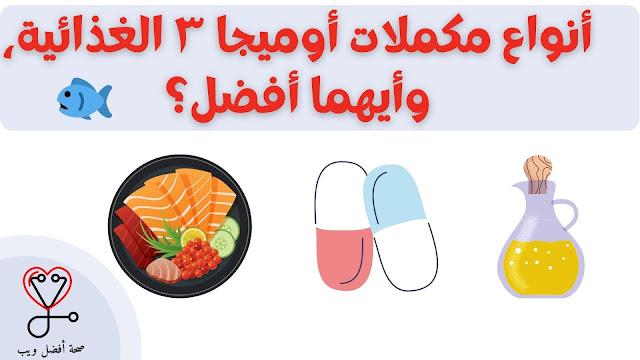 أنواع مكملات أوميجا ٣ الغذائية، وأيهما أفضل؟