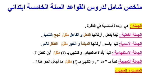 ملخص شامل لقواعد اللغة العربية المستوى الخامس ابتدائي 2021