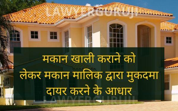 मकान खाली कराने को लेकर मकान मालिक द्वारा मुकदमा दायर करने के आधार know the legal right how to evict tenant from your building