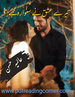 Tery Ishq Ne Sanwara Mujhe By Aliya Hussain - PDF Book