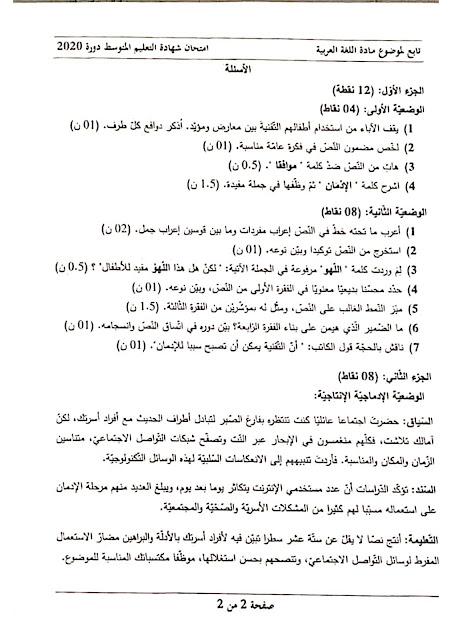 موضوع اللغة العربية شهادة التعليم المتوسط 2020 – BEM 2020