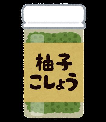 柚子胡椒のイラスト
