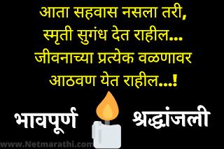 Marathi-Condolence-Message-in-Marathi