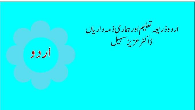 اردو ذریعہ تعلیم اور ہماری ذمہ داریاں