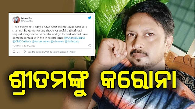 Ollywood Actor Sritam Das Found Corona Positive During Shooting