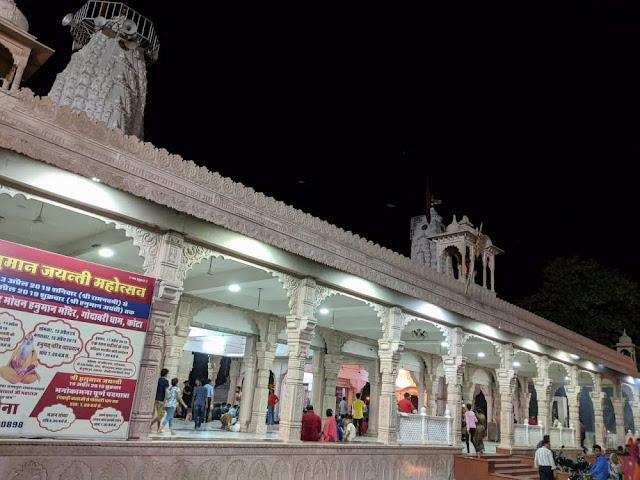 गोदावरी धाम मंदिर