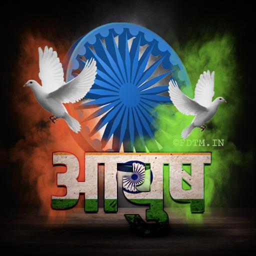 Ayush Name Indian Profile Photo Download