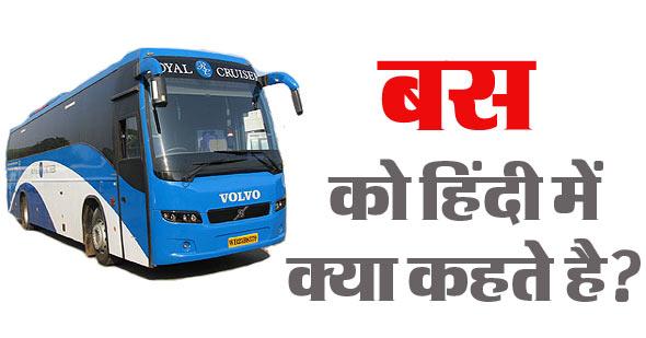 bus in hindi