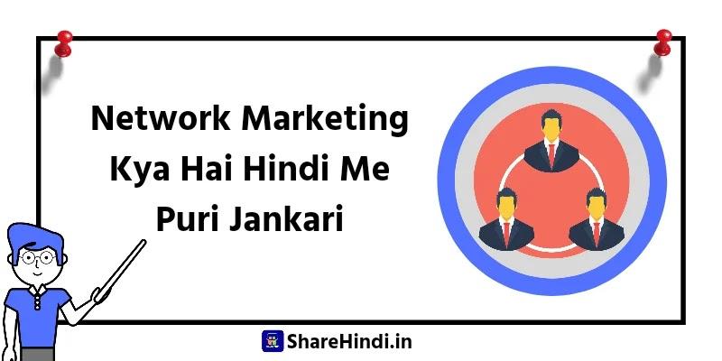 नेटवर्क मार्केटिंग क्या हैं इन हिंदी - What is Network Marketing in Hindi