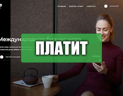 Скриншоты выплат с матрицы ne-rabota.com