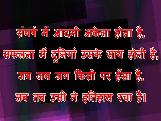 motivational hd hindi wallpapers