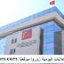وزارة إعداد التراب الوطني والتعمير والإسكان وسياسة المدينة تعلن عن مباراة توظيف 40 منصب