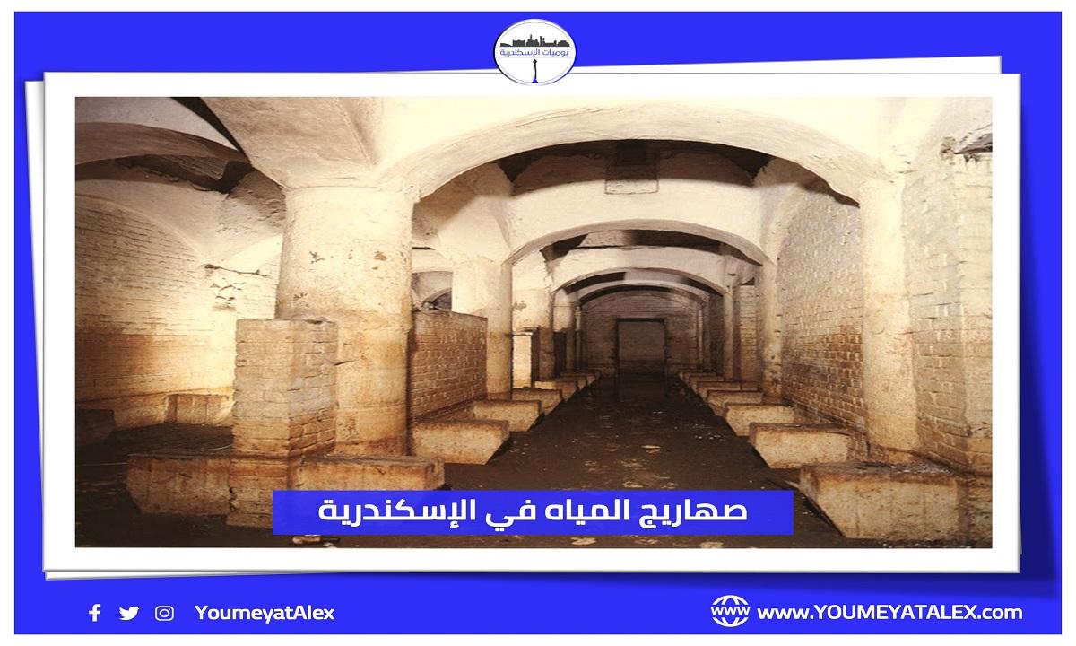 صهاريج المياه في الإسكندرية
