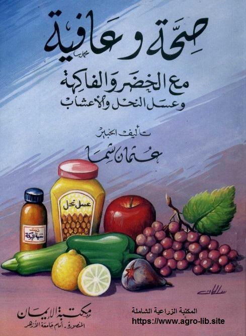 كتاب : صحة وعافية مع الخضر والفاكهة وعسل النحل والاعشاب