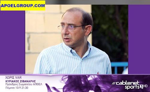 Ο νέος Πρόεδρος του σωματείου ΑΠΟΕΛ, την Πέμπτη στις 21:30 στην Cablenet
