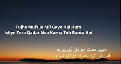 Sad Quotes In Urdu About Life
