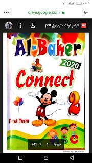 كتاب الباهر اللغة الإنجليزية CONNECT 2 الصف الثانى الابتدائى الترم الأول
