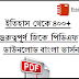 400+ History General knowledge in Bengali version