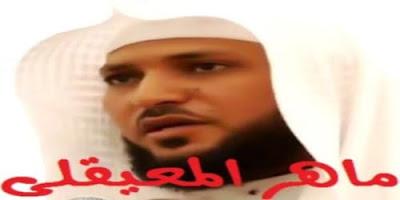 تحميل القران الكريم كاملا MP3 بصوت الشيخ القارئ ماهر المعيقلي برابط واحد