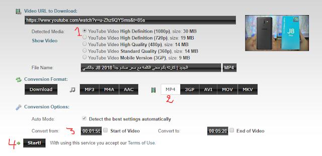 شرح موقع Clipconverter لتحميل جزء من مقطع فيديو يوتيوب بدون برامج