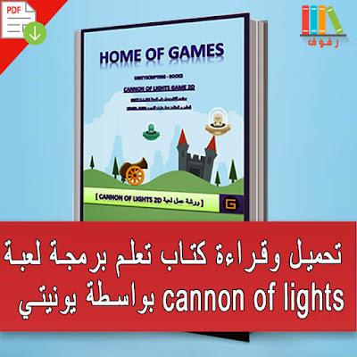 تحميل كتاب تعلم برمجة لعبة cannon of lights بواسطة يونيتي unity pdf