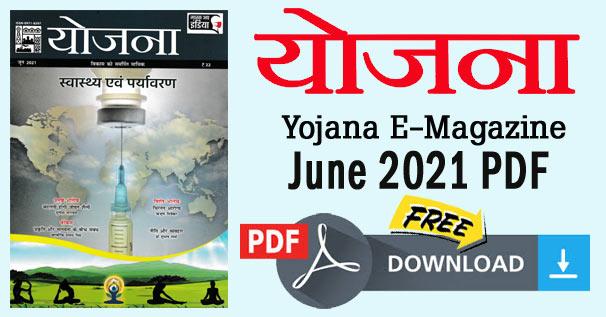 योजना जून 2021 | Yojana Magazine June 2021 in Hindi PDF Download
