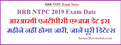 RRB NTPC 2019 Exam Date